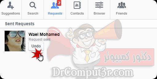 إلغاء / حذف طلبات الصداقه المرسله مره واحده