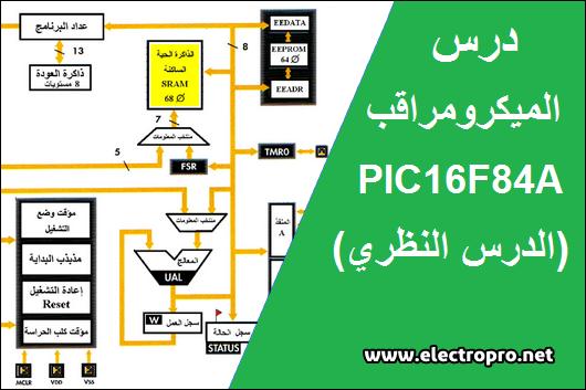 درس  نظري الميكرومراقب PIC16F84A
