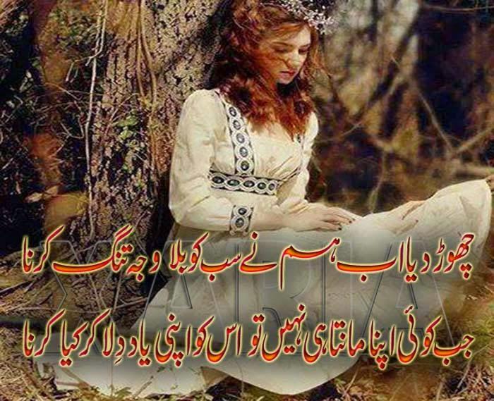 Urdu Poetry   : Urdu Poetry Leatest Urdu Shayari Photo Poetry