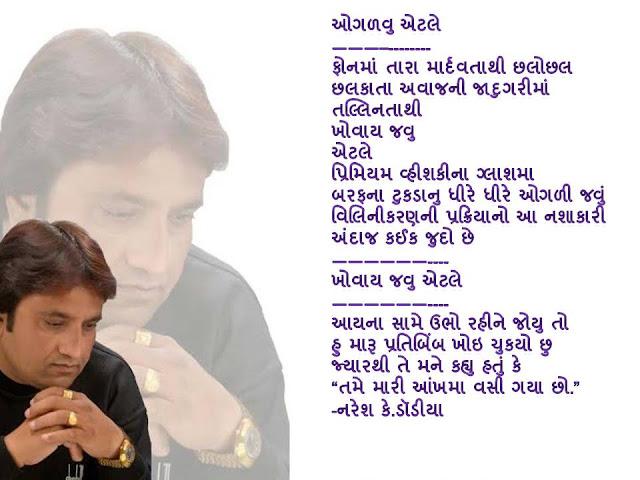 ओगळवु एटले Gujarati Kavita By Naresh K. Dodia