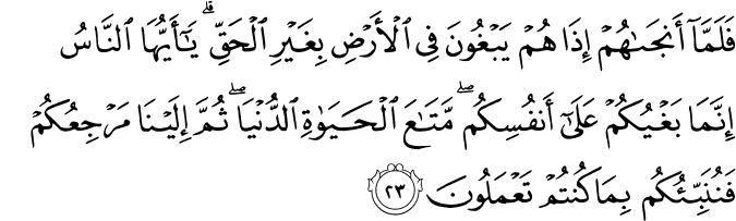 Surat Yunus Ayat 23