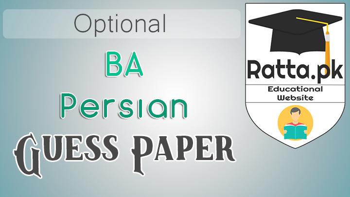 Guess Paper BA Persian Optional 2017