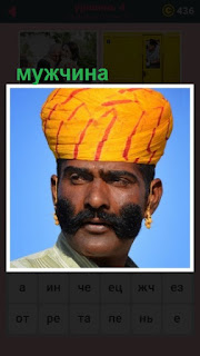 651 слов у мужчины на голове желтый тюрбан 4 уровень