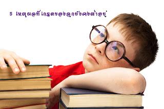 ช่วงนี้เป็นช่วงที่โรงเรียนต่างๆกำลังประกาศผลการเรียนกันอยู่ คุณพ่อคุณแม่หลายคนที่มีลูกเป็นเด็กเรียนดีอยู่แล้วสอบครั้งไหนก็ได้เกรด 4 ตลอด... น้องบางคนก็พอได้อยู่