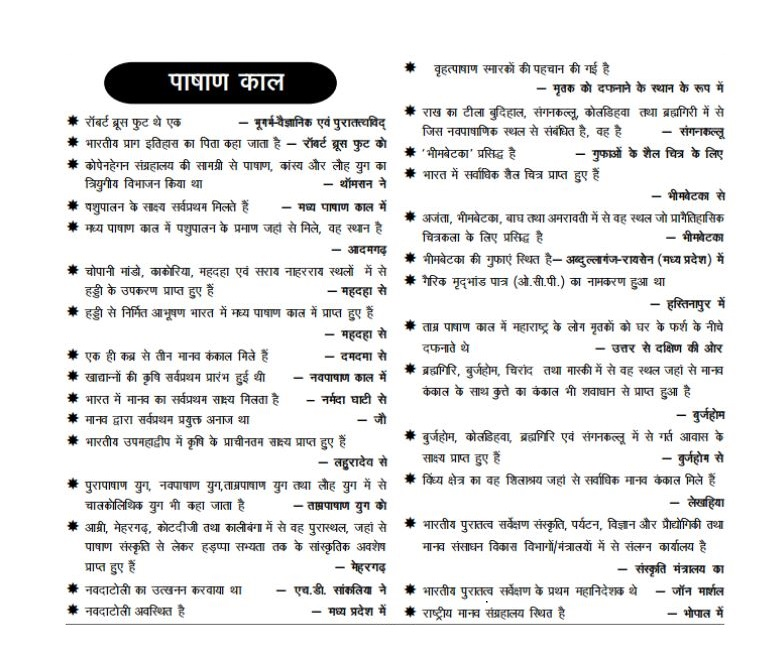 Ancient And Medieval History Notes Pdf In Hindi