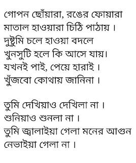 Parate Majhraate Lyrics in Bengali