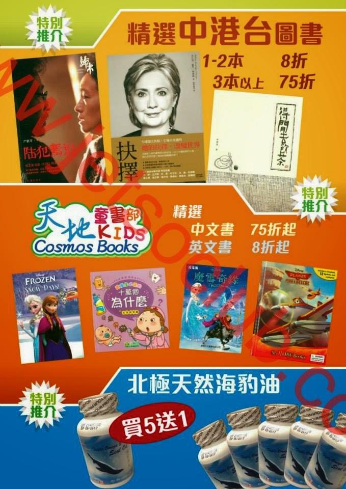 天地圖書:秋季大減價 低至75折(至21/9) ( Jetso Club 著數俱樂部 )