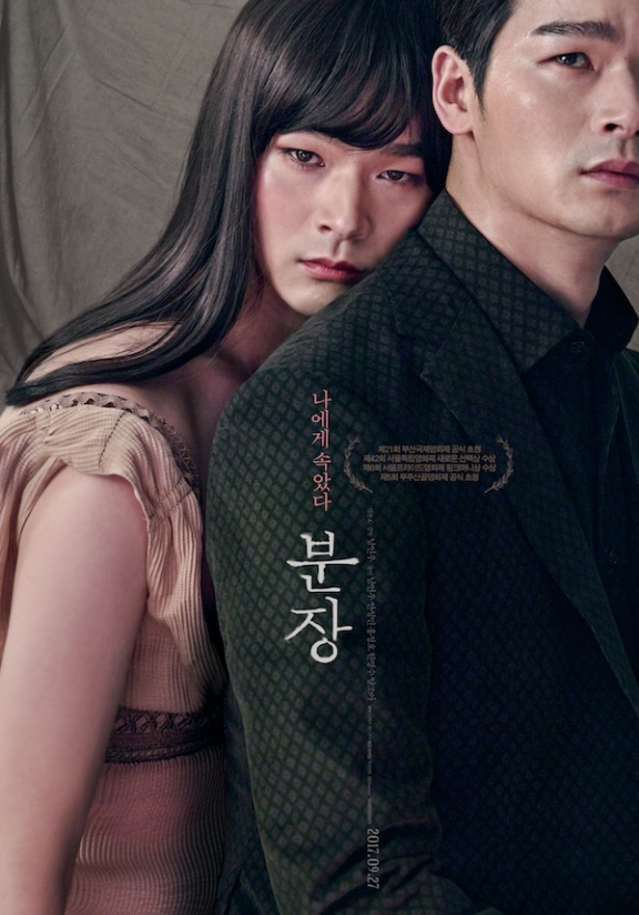 Sinopsis Film KOrea: Lost To Shame / Bunjang / 분장 (2017)