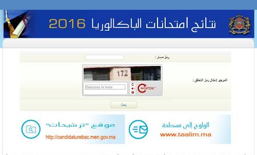 الإطلاع على نتائج البكالوريا من خلال موقع وزارة التربية الوطنية