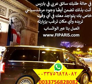 سائق عربي خاص مرشد سياحي بسيارة عائلية بالعاصمة الفرنسية باريس و الضواحي