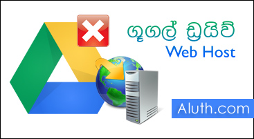http://www.aluth.com/2016/08/google-drive-web-hosting-is-close.html