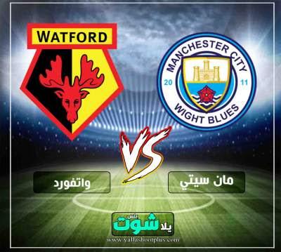 مشاهدة مباراة مانشستر سيتي وواتفورد بث مباشر اليوم 9-3-2019 في الدوري الانجليزي