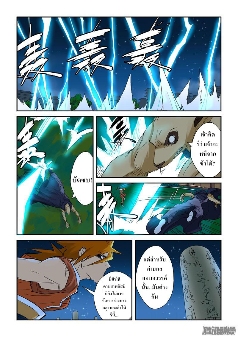อ่านการ์ตูน Tales of Demons and Gods 132 Part 2 ภาพที่ 4