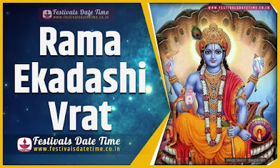 2019 Rama Ekadashi Vrat Date and Time, 2019 Rama Ekadashi Festival Schedule and Calendar