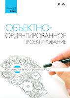 книга Хольгера Гаста «Объектно-ориентированное проектирование: концепции и программный код» - читайте сообщение о книге в моём блоге