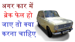 Car-ke-break-fail-hone-per-kya-karna-chahiye-in-hindi
