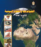 تحميل كتاب الجيولوجيا والعلوم البيئية للصف الثالث الثانوى 2018