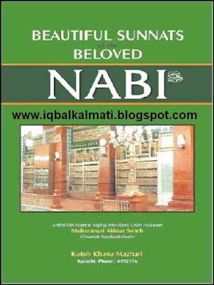Sunnats of Our Beloved Nabi Muhammad PBUH