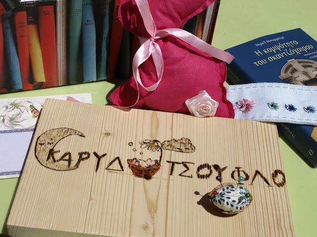 Μυστική ανταλλαγή δώρων