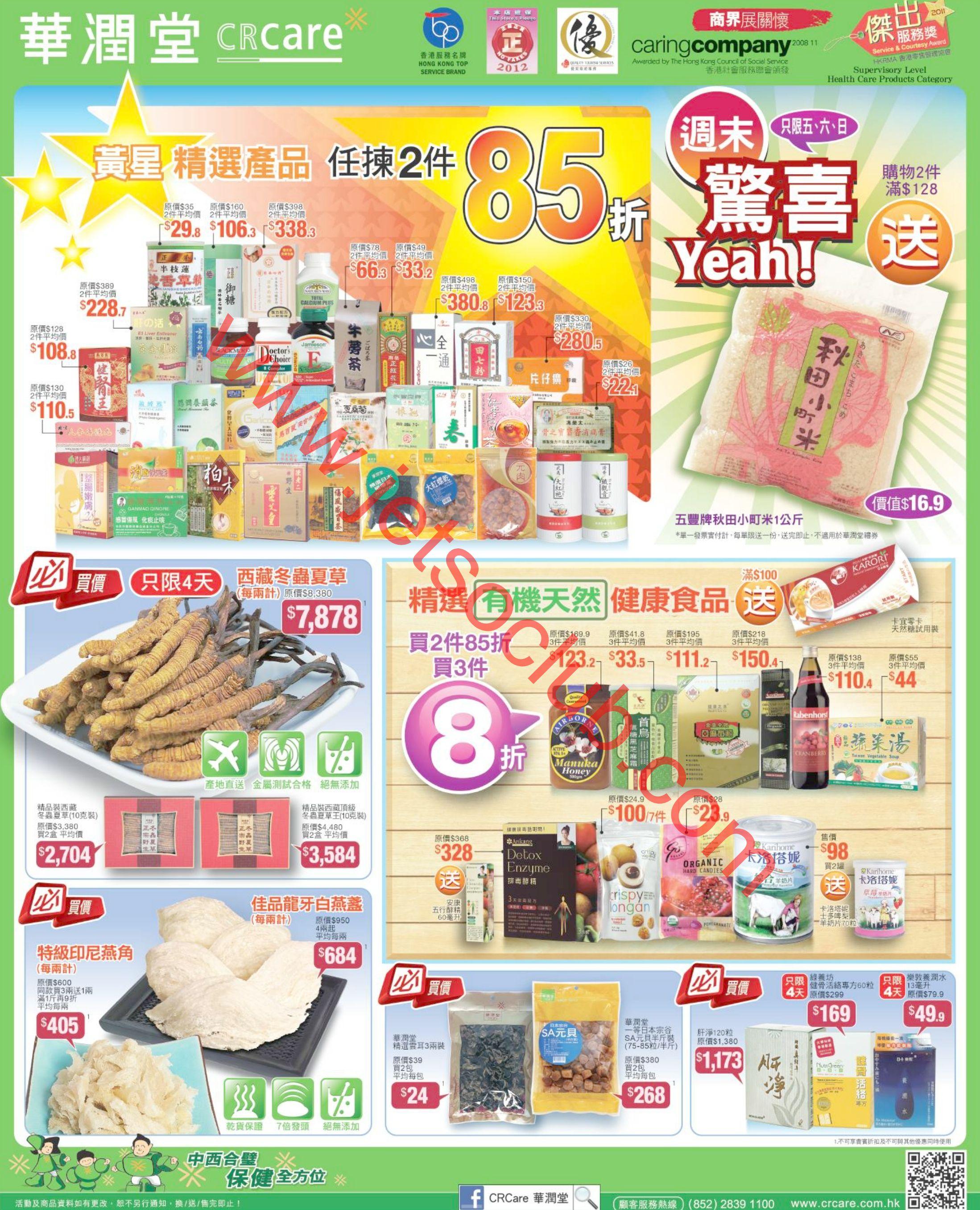 華潤堂最新購物優惠(20/7) ( Jetso Club 著數俱樂部 )