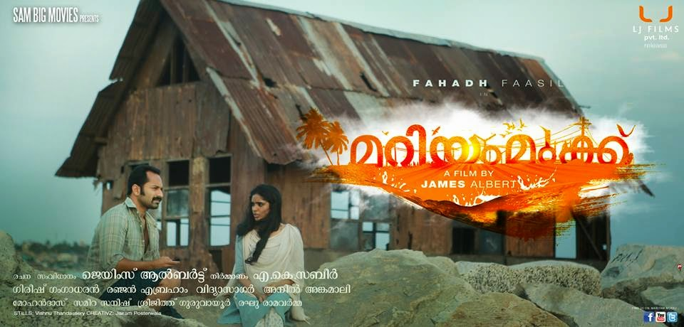 'Mariyam Mukku' Malayalam movie trailer