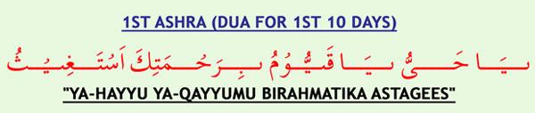 Ramadan 1st (Pehla) Ashra Dua