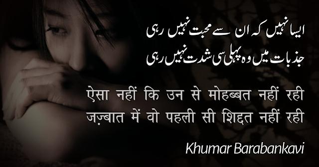 Hindi & Urdu Poetry Love