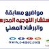 مواضيع مسابقة مستشار التوجيه المدرسي و الارشاد المهني 2018