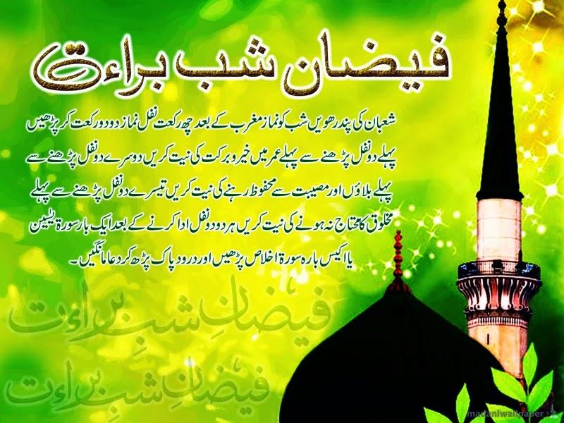 Faizan-e-Shab-e-Barat