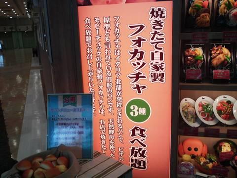 フォカッチャ看板1 モビーディックイオンモール木曽川店