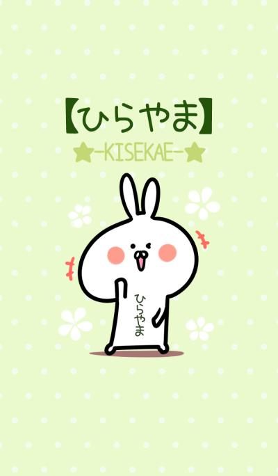 Hirayama usagi green Theme