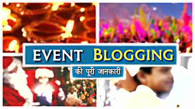 event blogging kya hai paise kaise kamaye