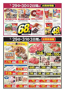 【PR】フードスクエア/越谷ツインシティ店のチラシ1/29(火)〜1/31(木)3日間のお買得情報