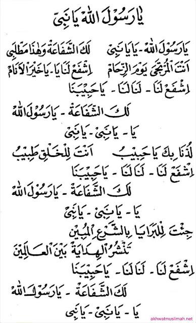 Lirik Sholawat Ya Rasulallah Ya Nabi