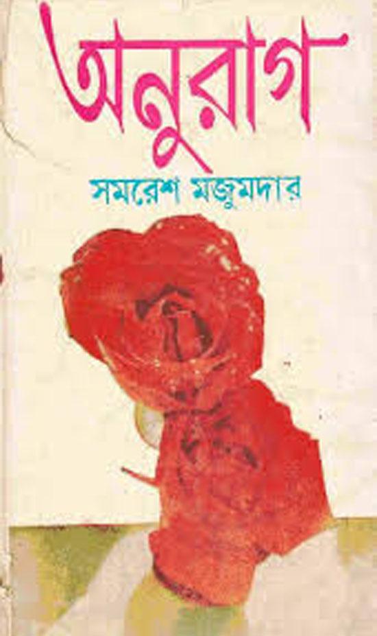 Book bangla romantic