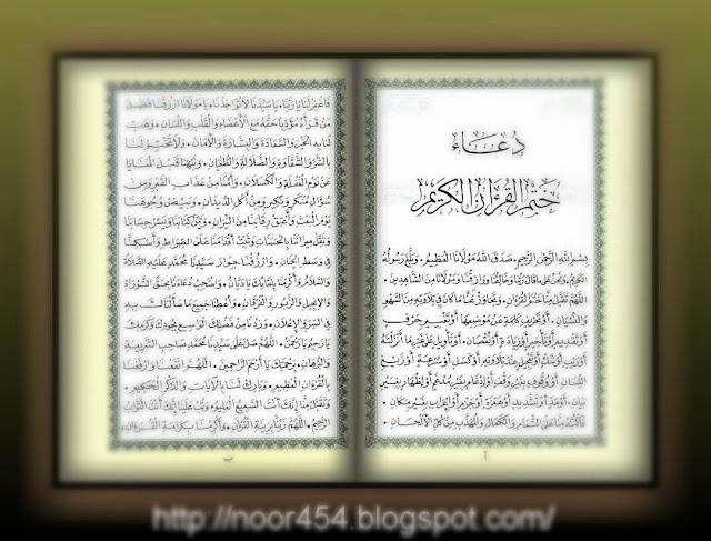 دعاء ختم القرآن الكريم 7