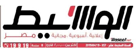 جريدة وسيط القاهرة عدد الجمعة 19 أبريل 2019 م