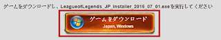 download LOL Japan Client