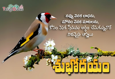 latest-good-morning-telugu-wishes-quotes-images-about-smile-love-life