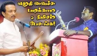 Stalin Vs Seeman 29-04-2017 Seeman Speech – Naam Thamizhar Katchi