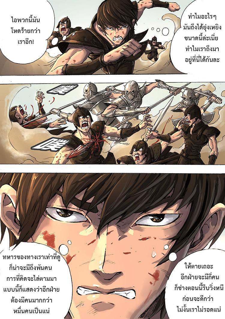 อ่านการ์ตูน Tangyan in the other world 4 ภาพที่ 11