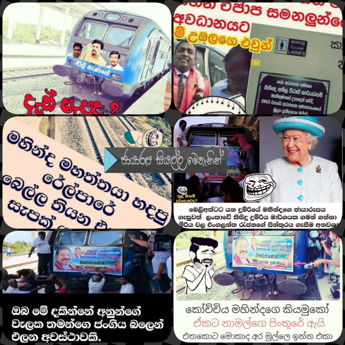 https://www.gossiplankanews.com/2019/01/beliatta-matara-train-issue-face-book-stuff.html