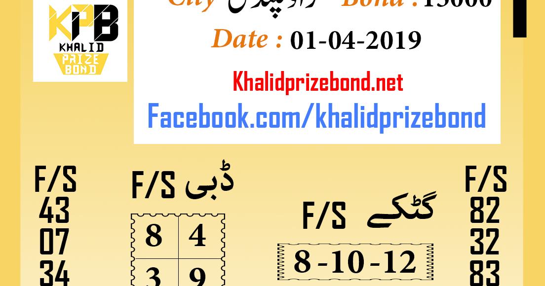 Prize Bond 15000 City Rawalpindi F/S Akray And Tandolay VIP