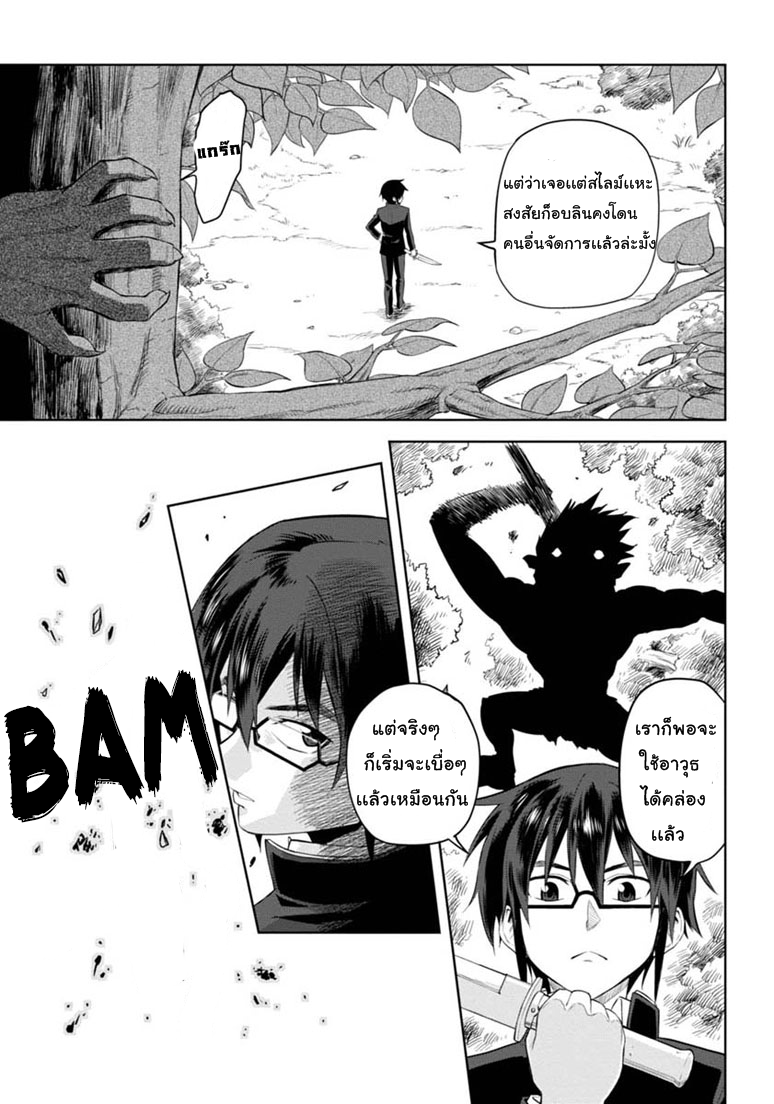 อ่านการ์ตูน Konjiki no Word Master 3 ภาพที่ 7