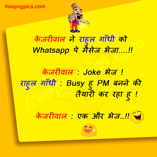 Image of: Download new Funny Hindi Jokes हनद जकस चटकल 2019 Pinterest New Funny Hindi Jokes हनद जकस चटकल