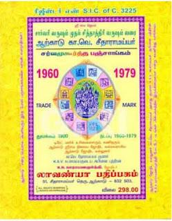 Arcot K.V.S.Panchangam