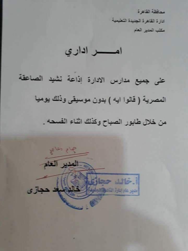 امر اداري بتشغيل نشيد الصاعقة قالوا ايه
