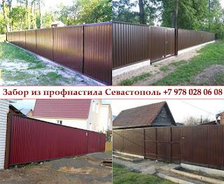 Установка забора из профнастила Севастополь