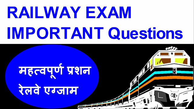 Top Railway Question In Hindi || Most Important GK In Hindi Questions & Answers – PDF Download-