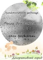 http://dekograd.blogspot.ru/2016/05/blog-post_10.html